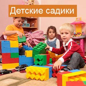 Детские сады Нерчинска