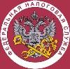Налоговые инспекции, службы в Нерчинске